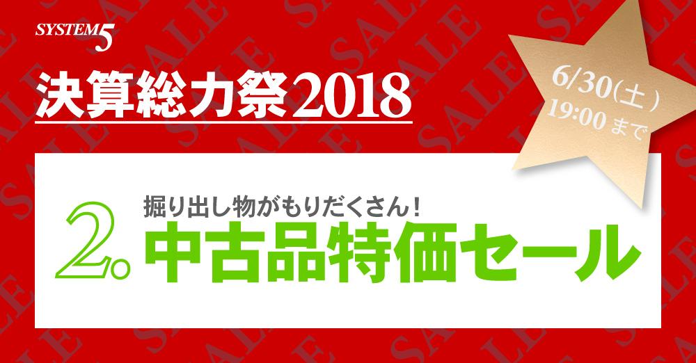決算総力祭2018 中古品特価セール