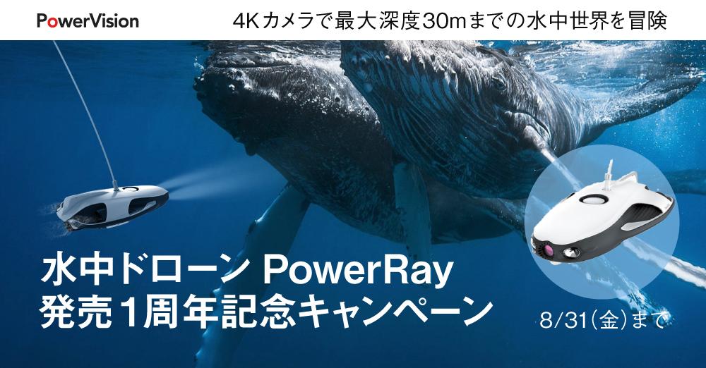 水中ドローン PowerRay 1周年記念キャンペーン 8/31 19時まで!