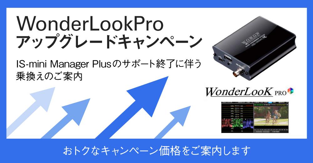 WonderLookPro アップグレードキャンペーン