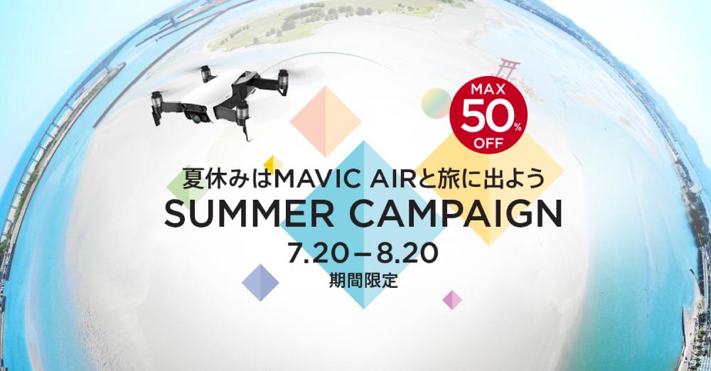 【最大50%オフ!】DJI サマーキャンペーン 8/20 11時まで