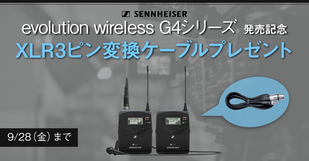 ゼンハイザーワイヤレス G4シリーズ発売記念!XLR3ピン変換ケーブルプレゼント