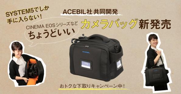 CINEMA EOSシリーズなどにぴったり!ACEBIL社と共同開発のカメラバッグが新発売