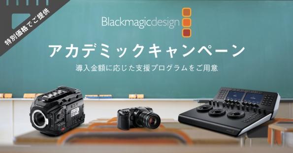 BlackmagicDesignアカデミックキャンペーン ~教育機関向けの導入支援プログラム~
