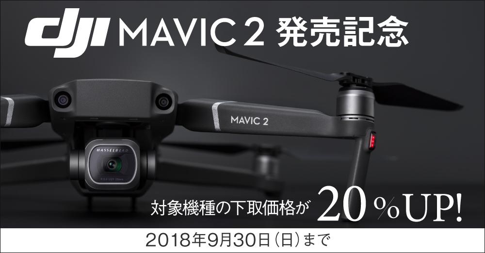 DJI Mavic 2 発売記念!乗換応援キャンペーン