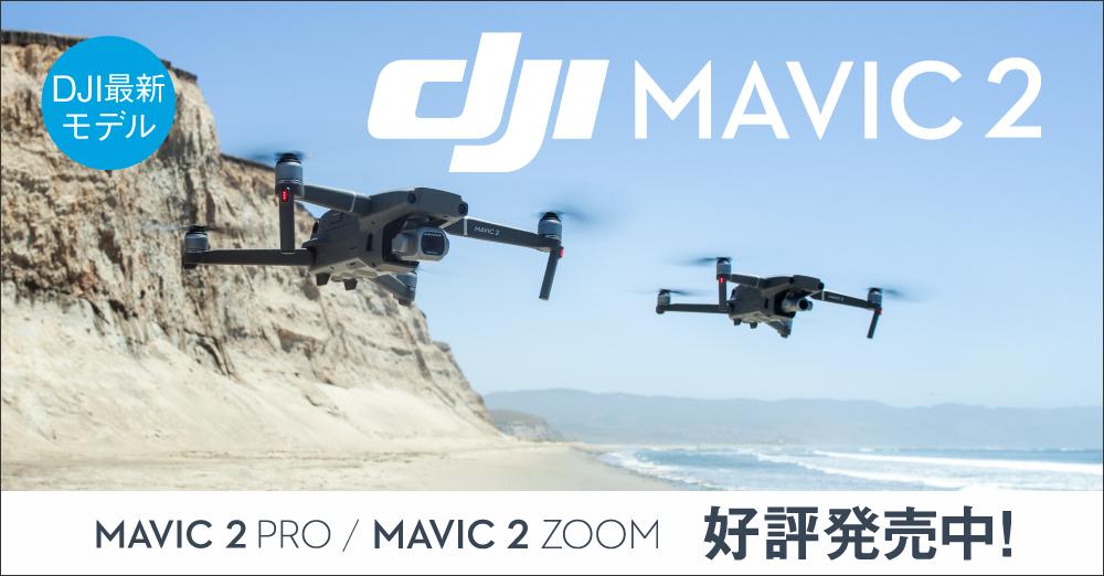 DJI Mavic 2 注文受付開始