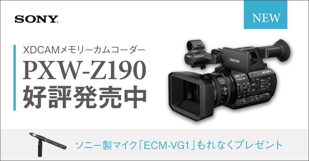 ソニーの4Kカムコーダー「PXW-Z190」発売開始!ショールーム展示中