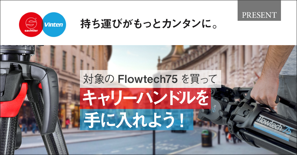 持ち運びがもっとカンタンに!Flowtech75 キャリーハンドルプレゼントキャンペーン