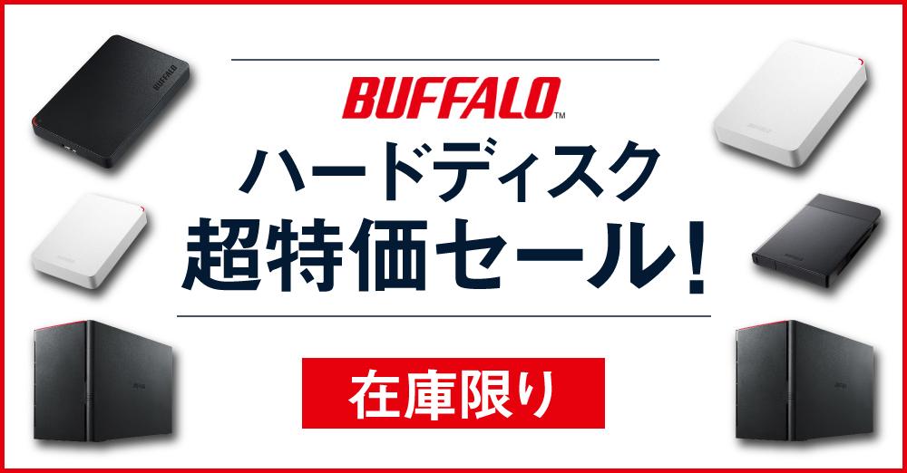 在庫限り!Buffalo製HDD 超特価セール!