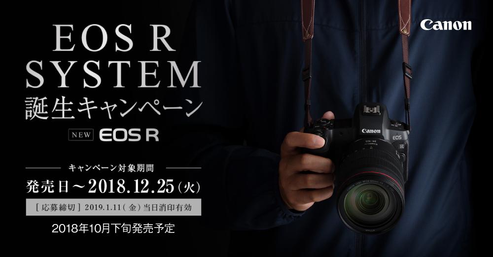 キヤノン EOS R SYSTEM誕生キャンペーン