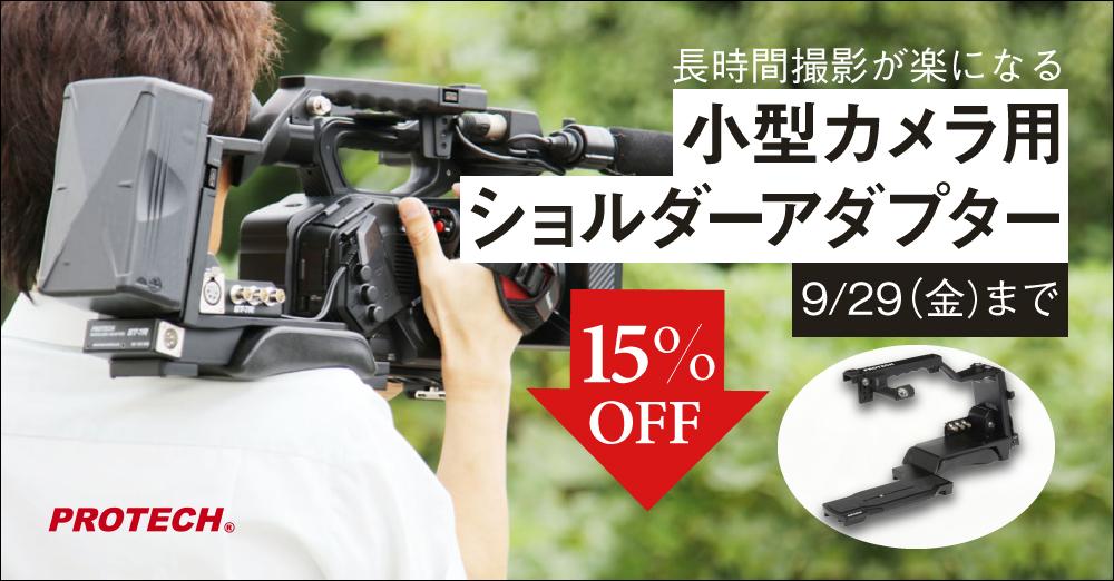 数量限定!小型カメラ用ショルダーアダプターが15%OFF 9/29まで!
