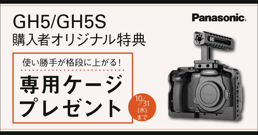 パナソニック GH5/GH5Sご購入で、便利な専用ケージプレゼント!
