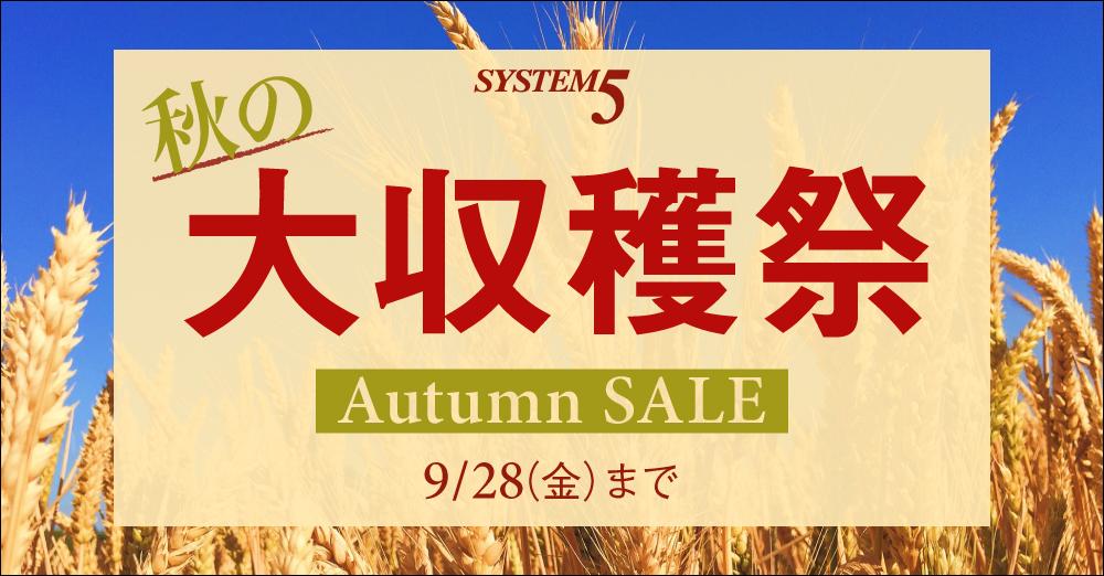 秋の大収穫祭 9/28 18時まで!