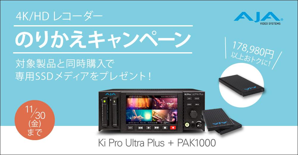 【AJA Ki Pro Ultra Plusがおトク】4K/HDレコーダー のりかえキャンペーン 11/30まで