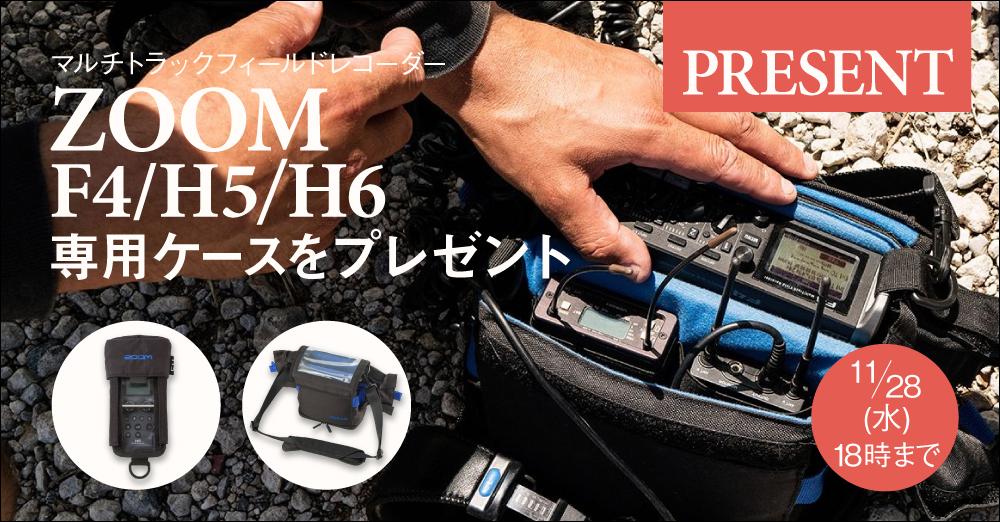 ZOOM F4/H5/H6 専用ケースをプレゼント! 11/28(水) 18時まで