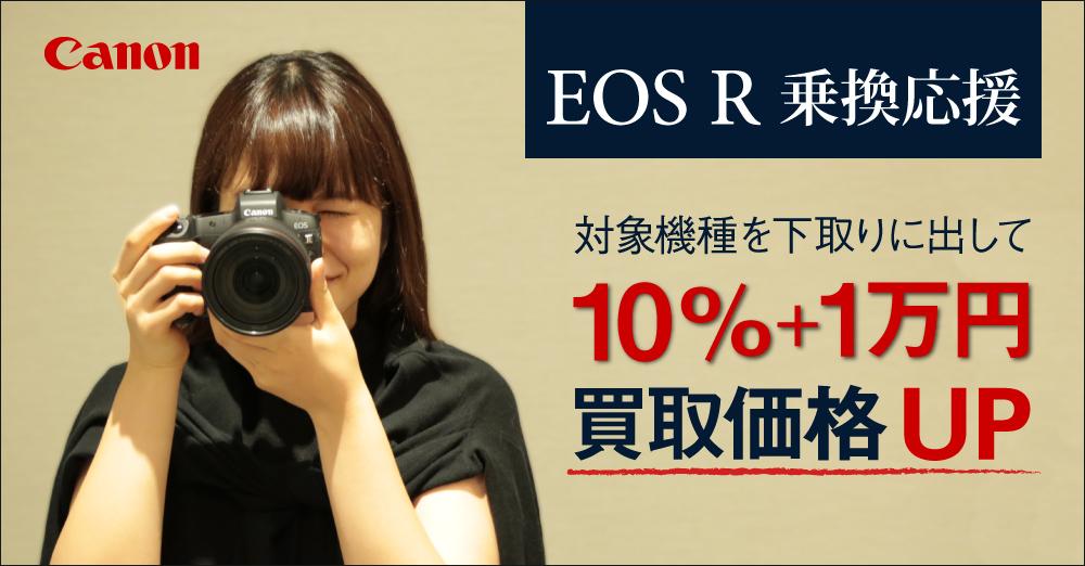 Canon EOS R 乗換応援!対象機種を下取りに出して10%+1万円買取価格UP!