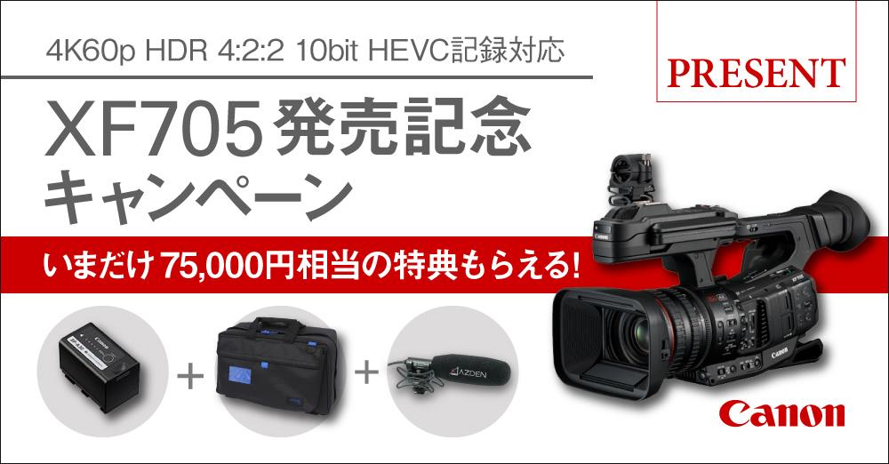 キヤノン 4K業務用ビデオカメラ XF705 発売記念キャンペーン実施中!