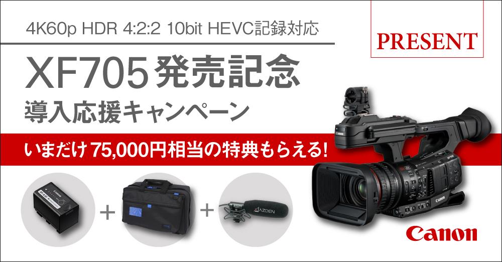 キヤノン 4K業務用ビデオカメラ XF705 発売記念キャンペーン