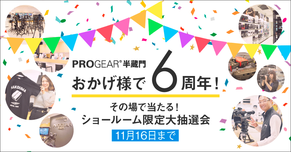 【PROGEAR半蔵門6周年記念】豪華景品が当たる!ショールーム限定大抽選会! 11/16まで