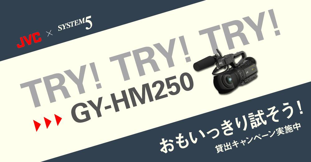 JVC GY-HM250シリーズ トライアルキャンペーン