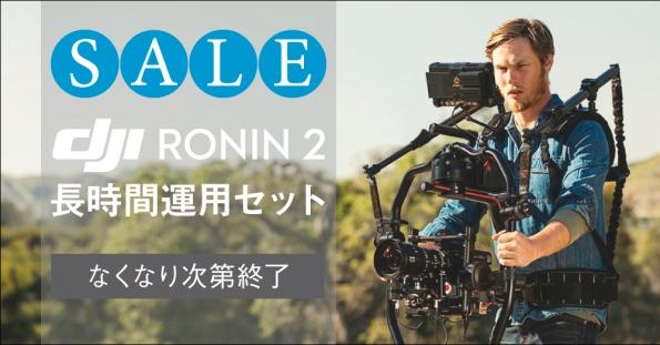 DJI Ronin 2 長時間運用セット キャンペーン開催!