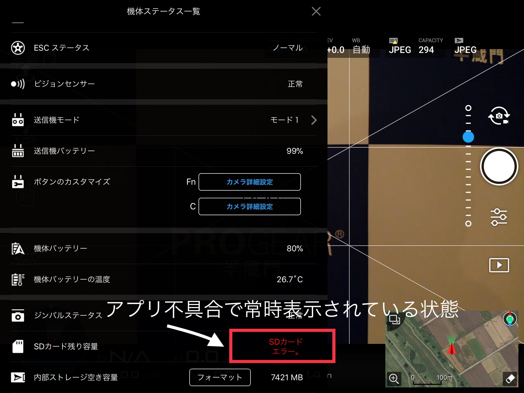 【お知らせ】DJI GO 4アプリでSDカードエラーと表示される不具合について