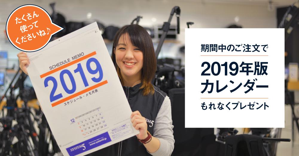 2019年版SYSTEM5壁掛けカレンダーを対象のお客様にもれなくプレゼント!