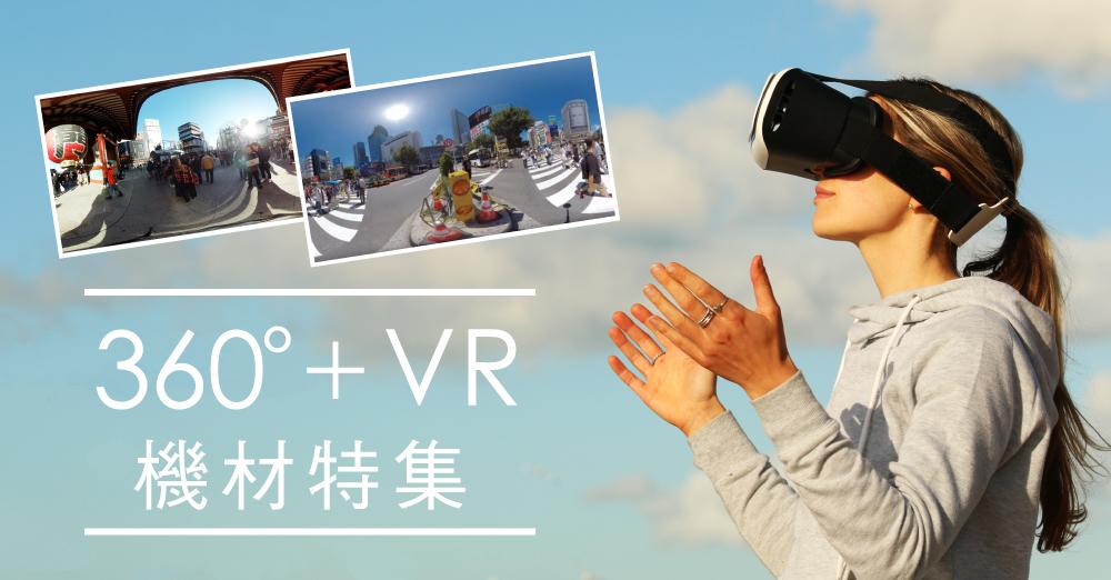 360°+VR機材特集!
