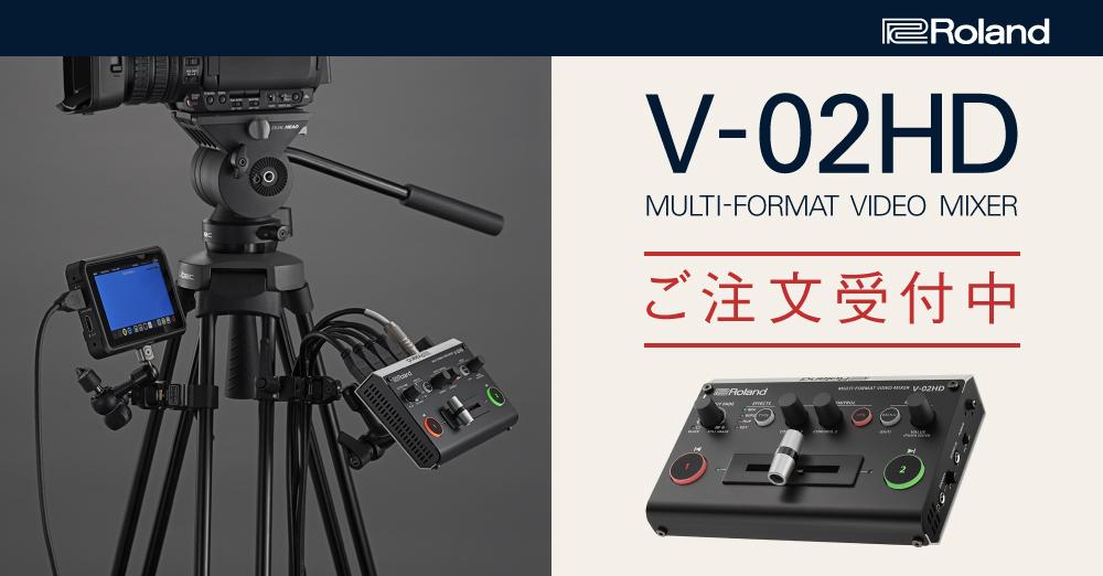 【12/14発売】ローランドよりビデオスイッチャー新製品「V-02HD」登場!