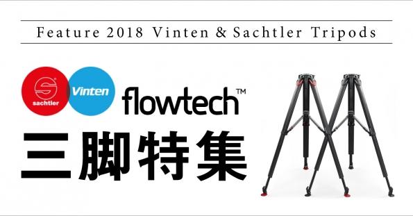 Vinten&Sachtler Flowtechシリーズ三脚特集! 10/22:追記