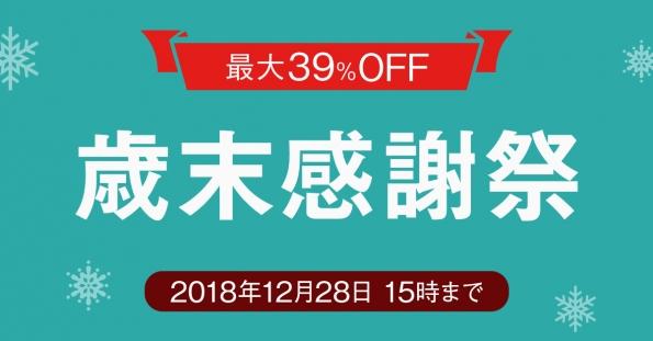 【最大39%OFF!】歳末感謝祭