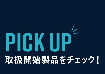 Pick Up 取扱開始製品をチェック!