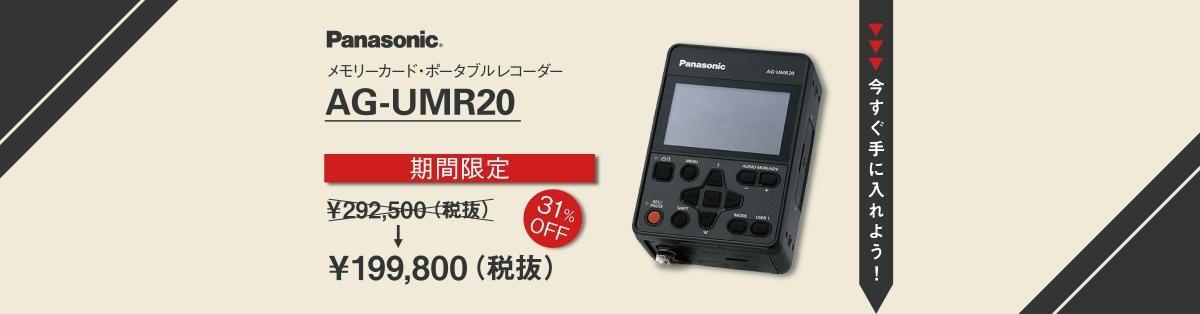 定番レコーダー「Panasonic AG-UMR20」年度末キャンペーン