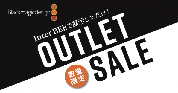【全品20~25%OFF!】BlackmagicDesign OUTLET SALE