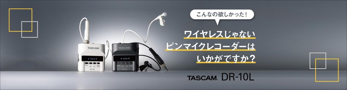 【特集】ワイヤレスじゃないピンマイクレコーダー!TASCAM「DR-10L」