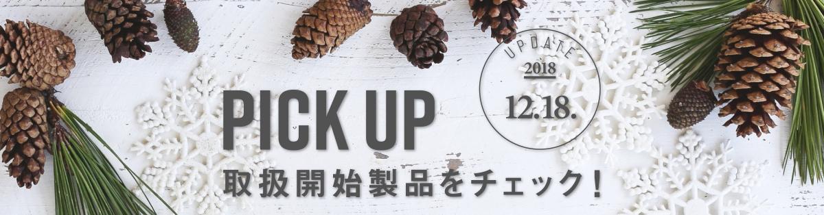 【今週のPick up】取扱開始製品をチェック!【12月18日更新】
