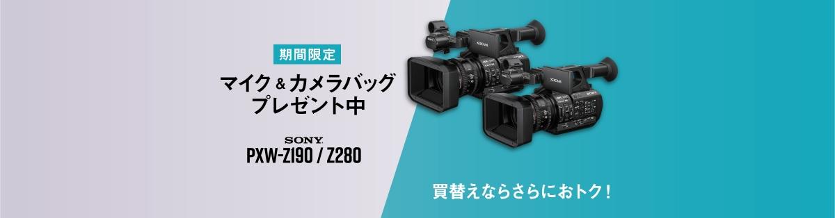 4K60P収録対応!ソニー PXW-Z280/PXW-Z190導入応援キャンペーン 3/31まで