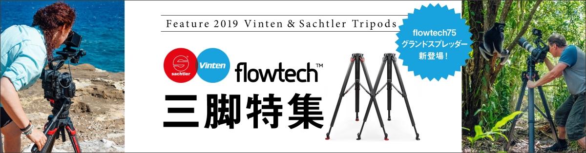 Vinten&Sachtler Flowtechシリーズ三脚特集!flowtech 75にグランドスプレッダーが登場!