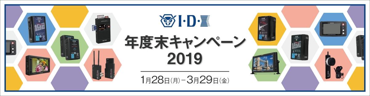 IDX 年度末キャンペーン2019