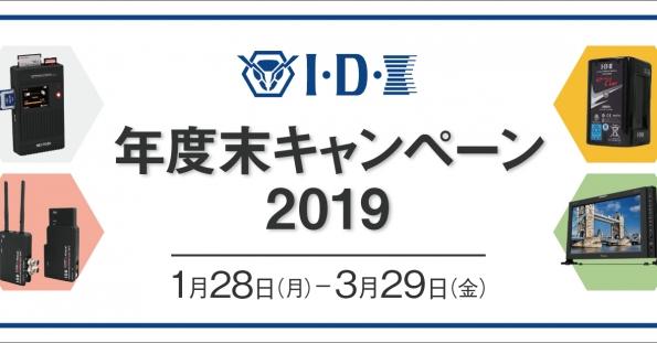 IDX 年度末キャンペーン2019 ~3/29まで