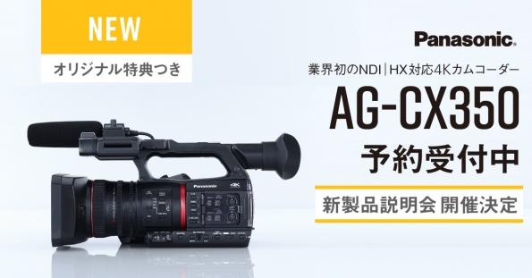 【IP接続対応】パナソニック4Kカムコーダー AG-CX350 発売記念キャンペーン! 3/31まで