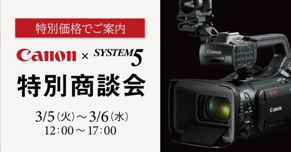 年度末!キヤノン特別商談会 3/5~6開催!