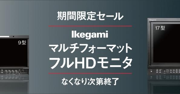 【台数限定】Ikegami マルチフォーマットモニター大特価キャンペーン