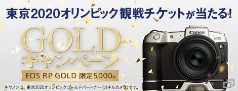 GOLDキャンペーン