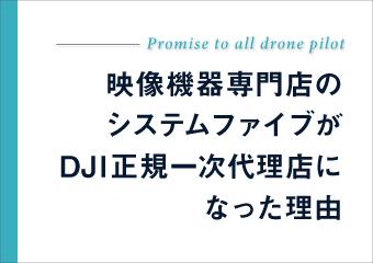 映像機器専門店のシステムファイブがDJI正規一次代理店になった理由