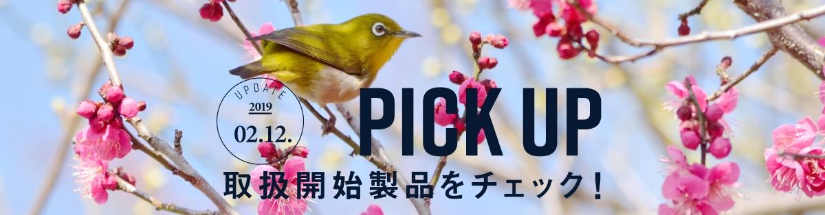 【今週のPick up】取扱開始製品をチェック!【2月12日更新】