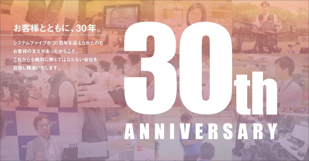 システムファイブは創業30周年を迎えました