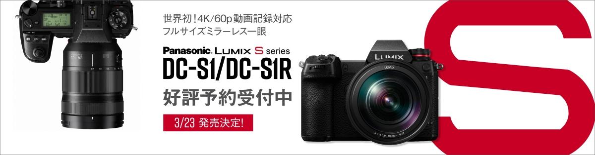 【4K60p対応】パナソニックよりフルサイズのミラーレス一眼「LUMIX DC-S1/S1R」が発表されました!