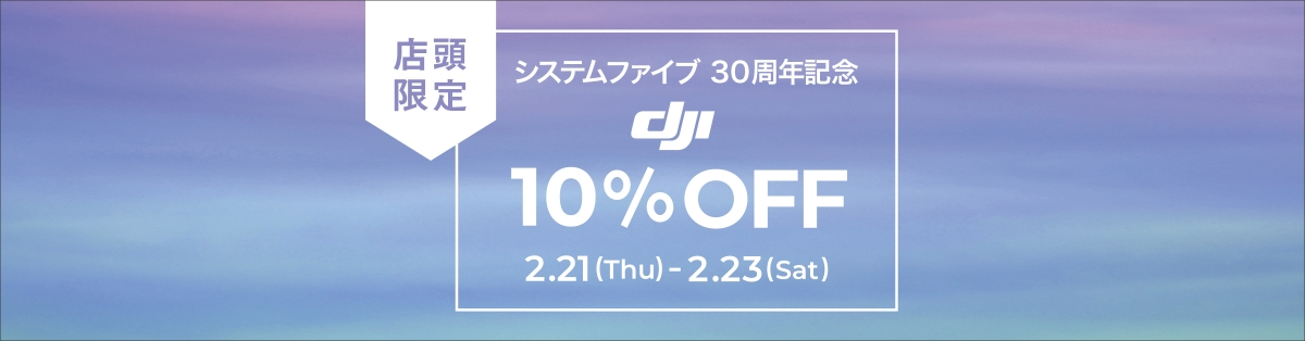 PROGEAR半蔵門ショールーム限定!DJI製品10%OFFセール