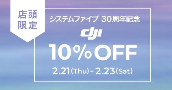 【30周年記念】PROGEAR半蔵門ショールーム限定!DJI製品10%OFFセール