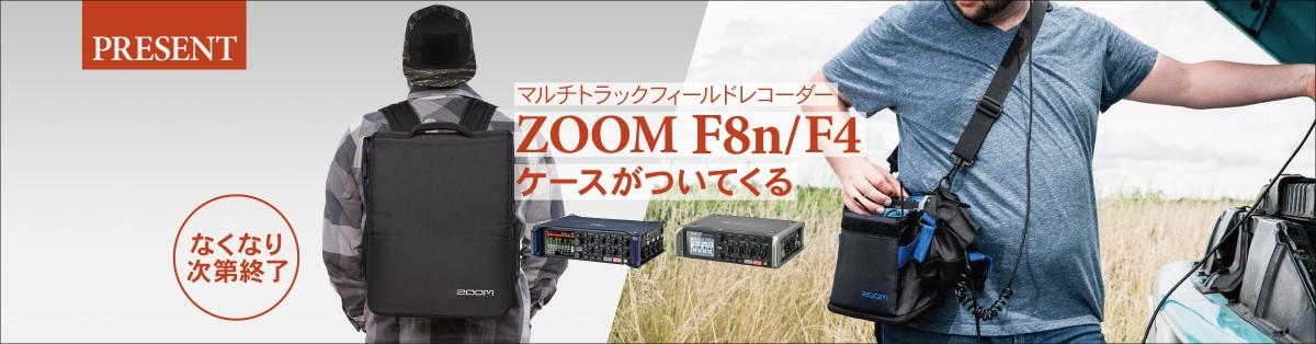 Zoom F4/F8nに便利なケースがついてくるキャンペーン実施中!